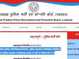 UPPBPB UP Police SI Recruitment